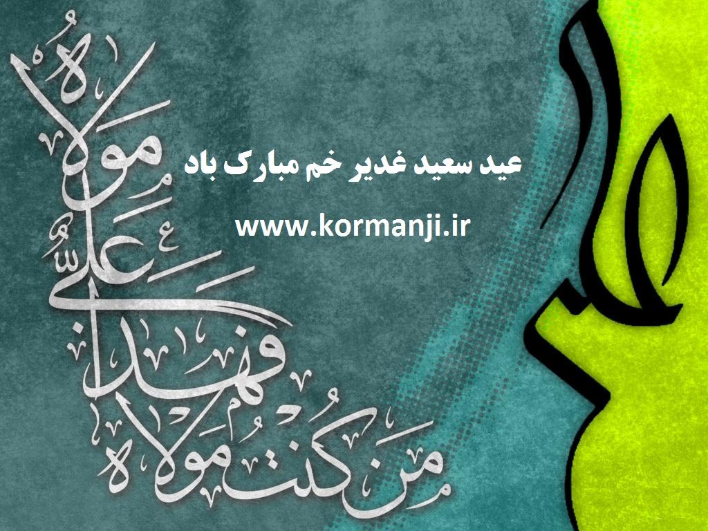 عیدی سایت کرمانجی دات آی آر به تمامی عزیزیان کرمانج