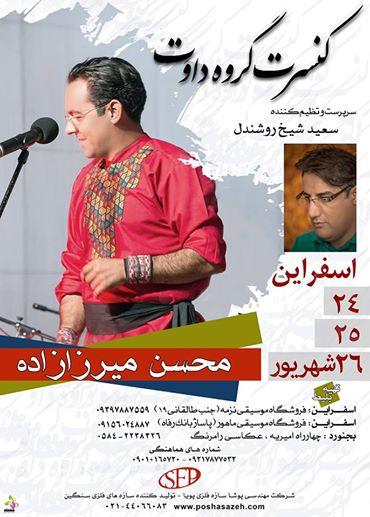 کنسرت محسن میرزازاده این بار در اسفراین