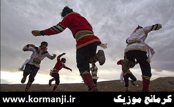 دانلود آهنگ کرمانجی مجلسی شاد شاد