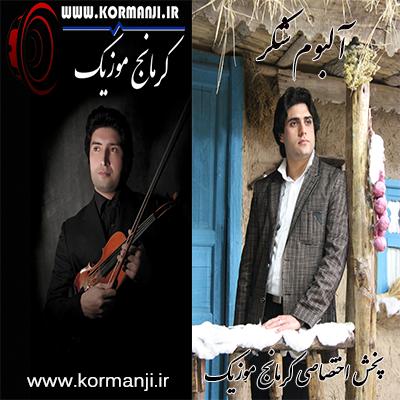 آلبوم جدیدکرمانجی برادران علی آبادی به نام شکر