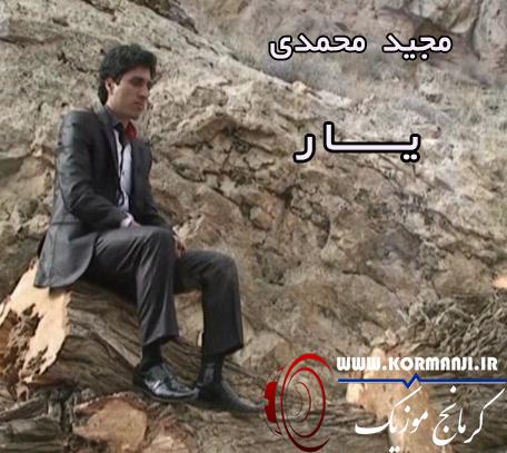 دانلودموزیک ویدئوجدیداز مجیدمحمدی به نام یار