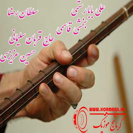 چند آهنگ دوتار از بزرگان موسیقی کرمانجی(درخواستی کاربر)