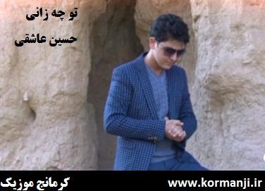دانلودآهنگ کرمانجی جدیدحسین عاشقی به نام توچه زانی