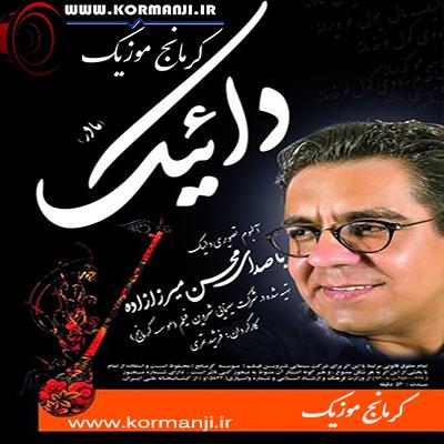 دانلودآلبوم جدیدمحسن میرزازاده به نام دائیک