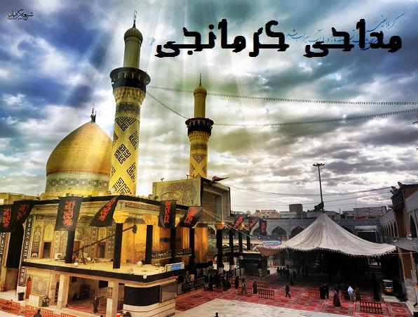 دانلود مداحی کرمانجی
