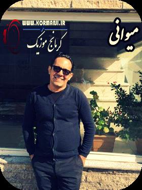 دانلودآهنگ جدیدمحسن میرزازاده به نام میوانی