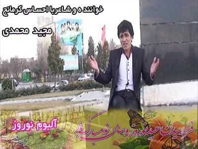 دانلودآلبوم جدیدکرمانجی به نام نوروز از مجید محمدی