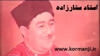 اجرای زیبای استاد ستارزاده سال 1354قوچان