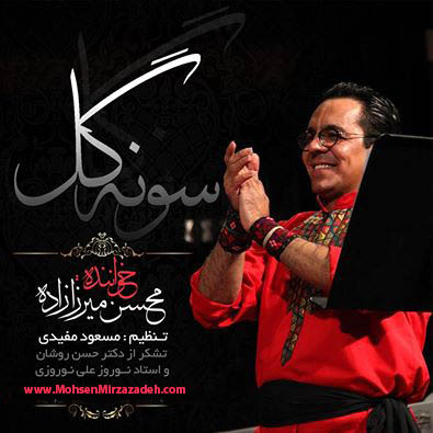 دانلود آهنگ کرمانجی جدید و بسیار زیبای محسن میرزازاده به نام سونه گل