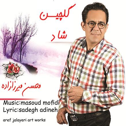 دانلودگلچینی شادازبهترین آهنگ های محسن میرزازاده در کرمانج موزیک