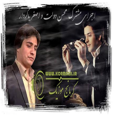 دانلوداجرای مشترک فوق العاده زیبا از محسن دولت و اصغرباکردار