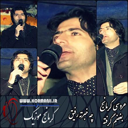 دانلودسه آهنگ بسیارزیبا و جدید از علی کریمی در کرمانج موزیک