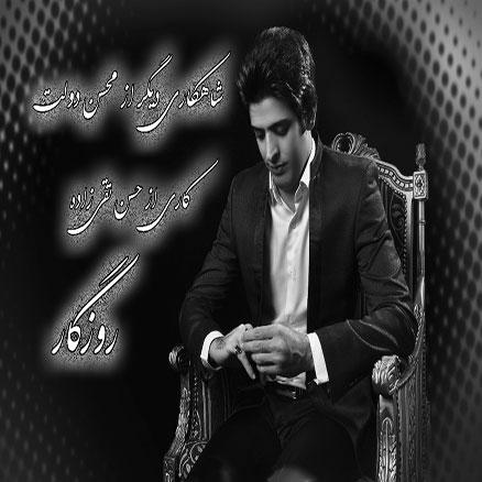 آهنگ جدیدوفوق العاده زیباازمحسن دولت به نام روزگار در کرمانج موزیک