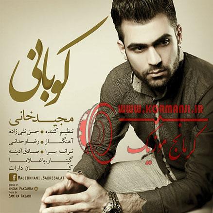 آهنگ جدید و فوق العاده زیبااز مجیدخانی به نام کوبانی در کرمانج موزیک